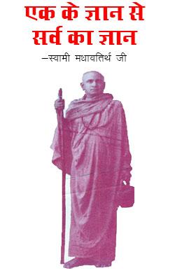 एक के ज्ञान से सर्व का ज्ञान-Swami MadhavTirthji