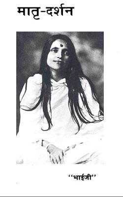 Matri Darshan -Anandamayi Ma- hindi