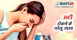 उल्टी रोकने के 15 असरकारक घरेलू उपचार | Effective Home Remedies To Stop Vomiting