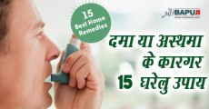 दमा या अस्थमा के कारगर 15 घरेलु उपाय | Best Home Remedies for Asthma