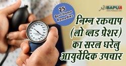 निम्न रक्तचाप (लो ब्लड प्रेशर) का घरेलू आयुर्वेदिक उपचार | Low Blood Pressure ka Gharelu ilaj