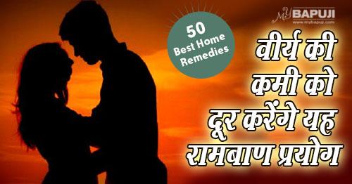 शुक्राणु( Shukranu) , वीर्य की वृद्धि(Sperm),viry vardhak,घरेलु उपाय (Home Remedies),शीघ्रपतन(Shighrapatan), वीर्यवृद्धि नपुंसकता(Napunsakta),स्तम्भन शक्ति(stambhan shakti)