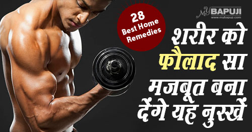 घरेलु नुस्खे(home remedies),मजबूत शरीर (Strong Body),Healthy Body,sarir ko takatwar ,Balwaan