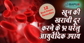 रक्त विकार Rakt Vikar(खून की खराबी)BLOOD POISONING,Malfunction,Blood Disorders,khoon saaf karne ke nuskhe in hindi