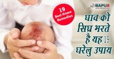 घाव को सिघ्र भरते है यह 19 घरेलु उपाय | Natural Home Remedies For Wounds