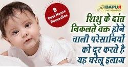 शिशु के दांत निकलते वक्त होने वाली परेसानियों को दूर करते है यह घरेलू इलाज | Home Remedies To Cure Diarrhoea In Babies