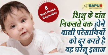 बच्चों के दांत निकलना(Baby teething symptoms),bachon ke dant nikalne