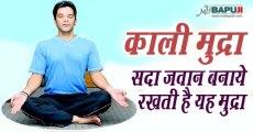 कालीमुद्रा : सदा जवान बनाये रखती है यह मुद्रा   Kali mudra benefits