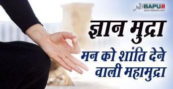 Gyan Mudra How To Do Steps And Benefits