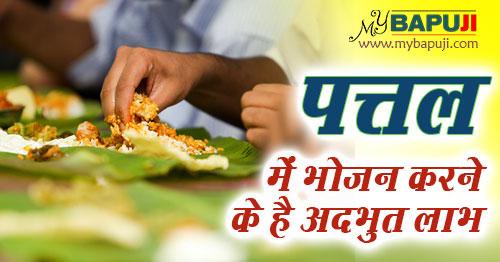पत्तल ( pattal dona ) , Healthy ,Eco-friendly, Hygienic, Chemical free,