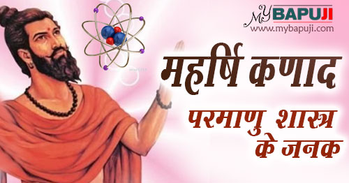 Father of Atom Maharishi Kanada- In Hindi