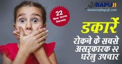 डकारें रोकने के सबसे असरकारक २२ घरेलु उपचार | Home Remedies for Burping (Belching)