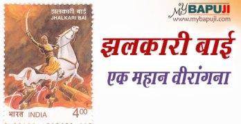 jhalkari-bai-in-hindi