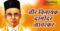 वीर विनायक दामोदर सावरकर   Vinayak Damodar Savarkar   Hindu and Indian nationalist