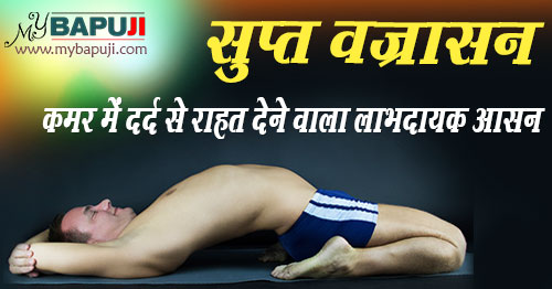 Supt vajra asana Steps, Health Benefits and Precautions