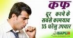कफ दूर करने के सबसे कामयाब 35 घरेलु उपचार | Home remedies for Cough balgam