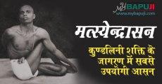 मत्स्येन्द्रासन : कुण्डलिनी शक्ति के जागरण में सबसे उपयोगी आसन |Matsayendra asana Steps, Health Benefits and Precautions