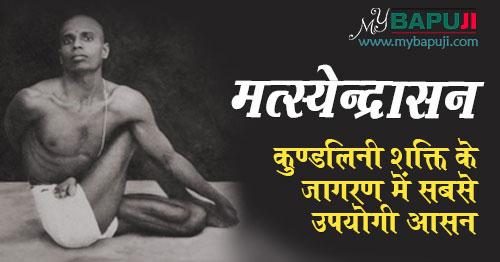 matsyendrasana in hindi