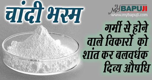 Raupya-Bhasma-chandi-bhasma-(Rajat-Bhasma)-in-Hindi