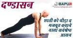दण्डासन : छाती को चौड़ा व मजबूत बनाने वाला सर्वश्रेष्ठ आसन | Danda asana Steps and Health Benefits