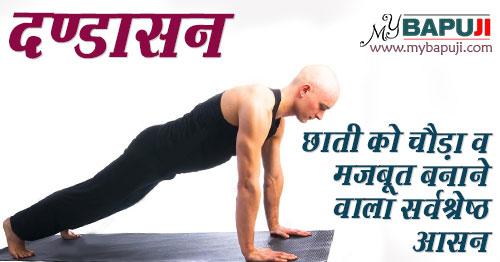 Danda asana Steps, Health Benefits and Precautions
