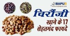 चिरौंजी खाने के 17 सेहतमंद फायदे व उसके लाभकारी गुण   Amazing Health Benefits of Charoli / Chironji