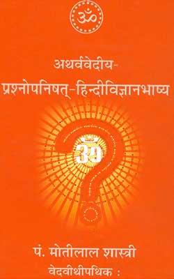 Prashnopanishad -Hindi