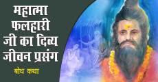 महात्मा फलहारी जी का दिव्य जीवन प्रसंग(बोध कथा)-Pujya Asaram BapuJi Katha Amrit ✿ 246