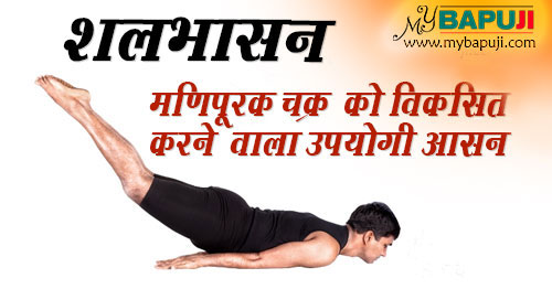 -shalabhasana-benefits-in-hindi