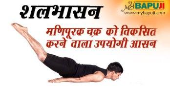 -shalabhasana-benefits-in-hindi