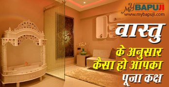 vastu shastra for pooja room in hindi