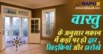 वास्तु के अनुसार मकान में कहाँ पर हो द्वार, खिड़कियां और झरोखे | Vastu Guidelines For Doors And Windows