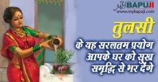 तुलसी के यह सरलतम प्रयोग आपके घर को सुख समृद्धि से भर देंगे | Holy Basil( Tulsi )