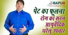 पेट का फूलना रोग का सरल आयुर्वेदिक घरेलु उपचार | Pet fulne ka gharelu upchar