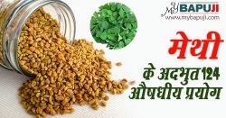 मेथी के फायदे व अदभुत 124 औषधीय प्रयोग | Methi Dana / Fenugreek benefits in hindi