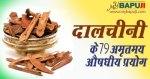 दालचीनी के 79 अमृतमय औषधीय प्रयोग | Amazing Benefits Of Cinnamon (Dalchini)