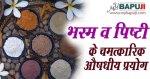 भस्म और पिष्टी के चमत्कारिक औषधीय प्रयोग | Bhasma & pishti
