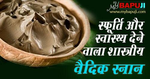 sastriy-vedic-snan-(Multani-Mitti)