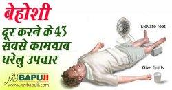 बेहोशी दूर करने के 43 सबसे कामयाब घरेलु उपचार  | Behoshi dur karne ke gharelu upay