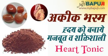 Akik Bhasma Detail and health benefits In Hindi