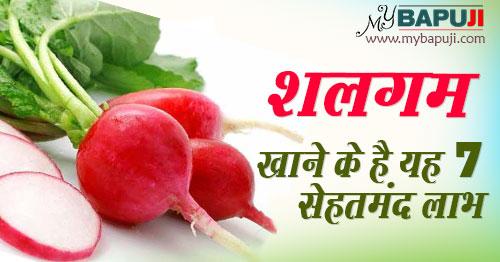 Amazing Benefits of shalgam in hindi