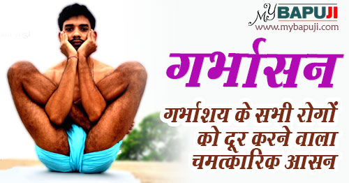 garbhasana benefits in hindi