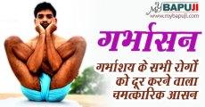 गर्भासन : गर्भाशय के सभी रोगों को दूर करने वाला चमत्कारिक आसन | Garbhasana Steps and Health Benefits