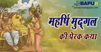 Maharishi Mudgal motivational story in hindi