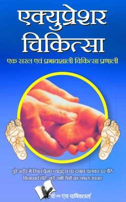 Acupressure Chikitsa in hindi