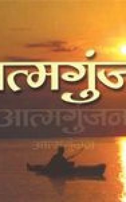 Atma Gunjan