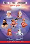 Divya Prerna Prakash pdf free download