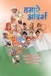 Hamare Adarsh PDF free download-Sant Shri Asaram Ji Bapu
