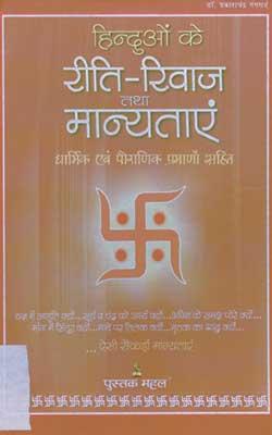Hinduo Ke Riti Riwaj Tatha Manyatayein PDF free download