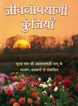 Jivan Upyogi Kunjiyaa PDF free download-Sant Shri Asaram Ji Bapu